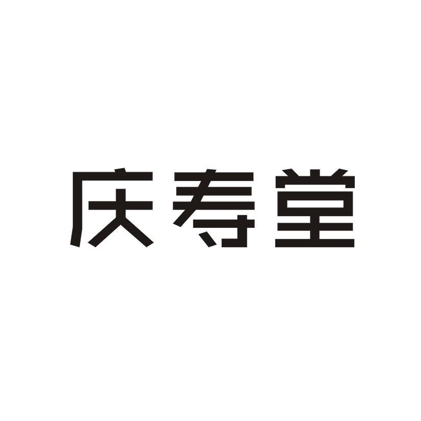 转让商标-庆寿堂