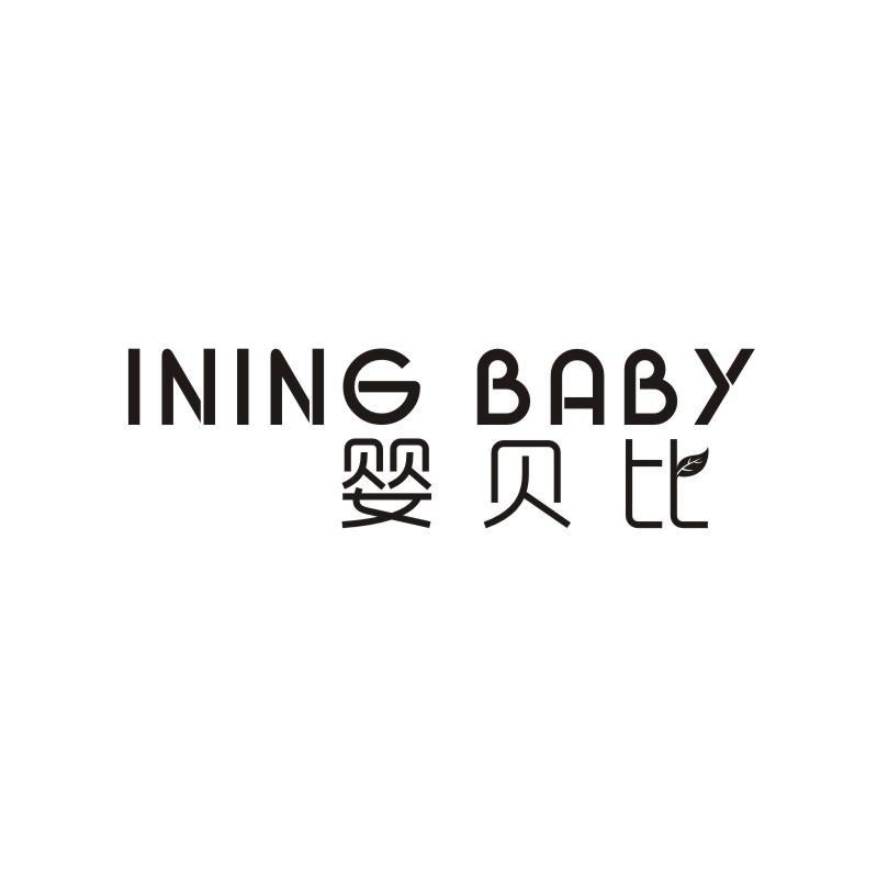 转让商标-婴贝比 INING BABY
