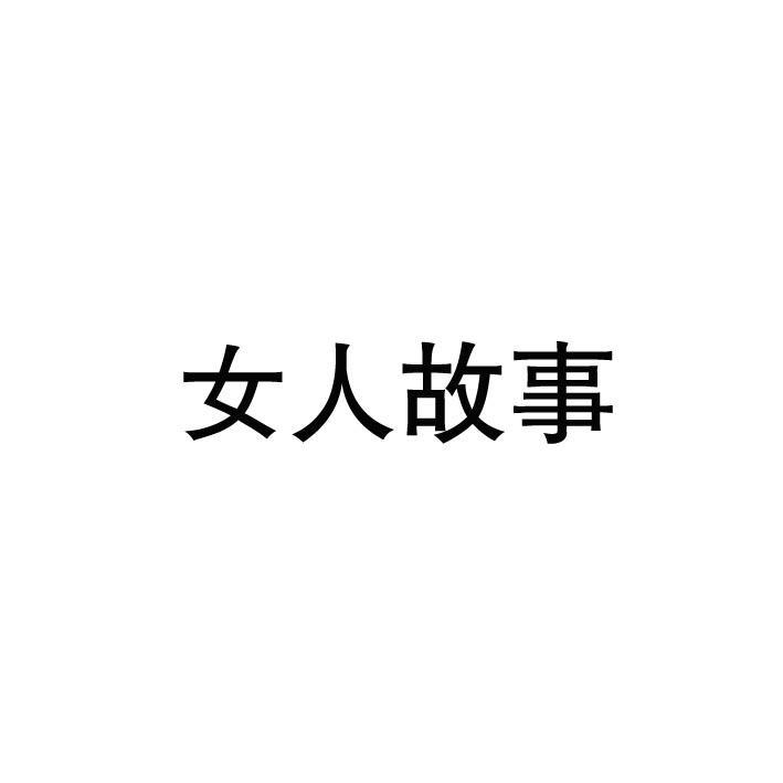 转让亚博娱乐yabo11-女人故事