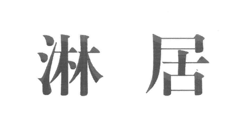 转让亚博娱乐yabo11-淋居