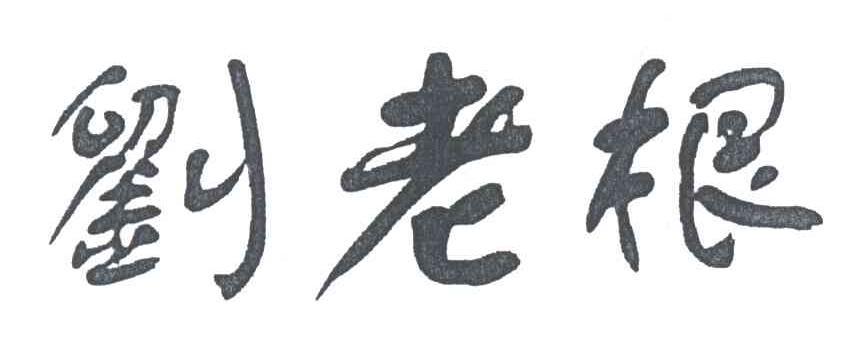 转让商标-刘老根