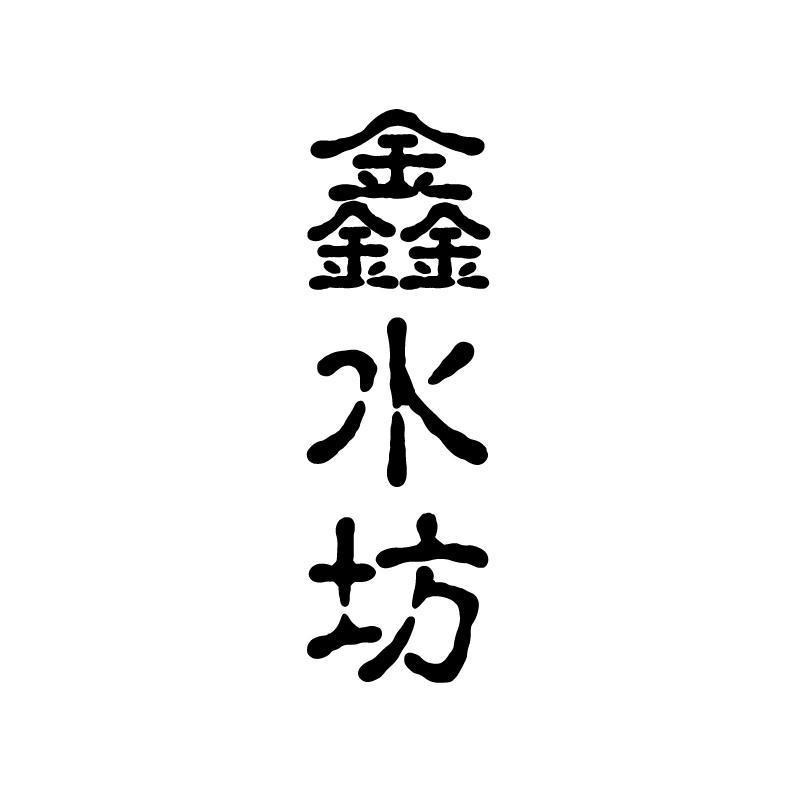 转让商标-鑫水坊