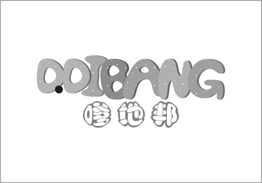 嗲地邦  D.DIBANG