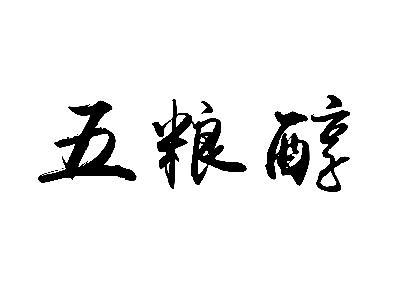 转让亚博娱乐yabo11-五粮醇