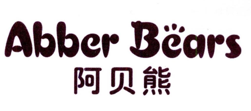 转让商标-阿贝熊 ABBER BEARS