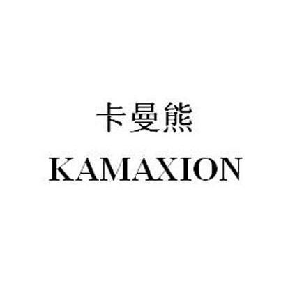 卡曼熊 KAMAXION