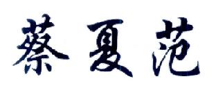 转让商标-蔡夏范