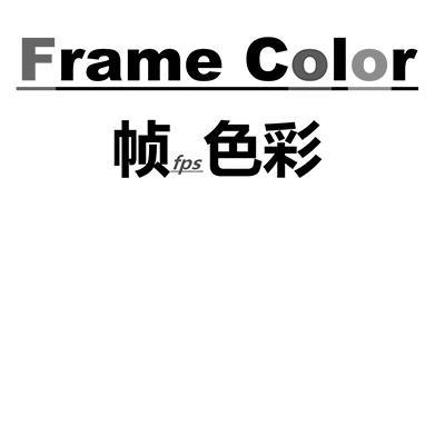 转让商标-帧FPS色彩 FRAME COLOR
