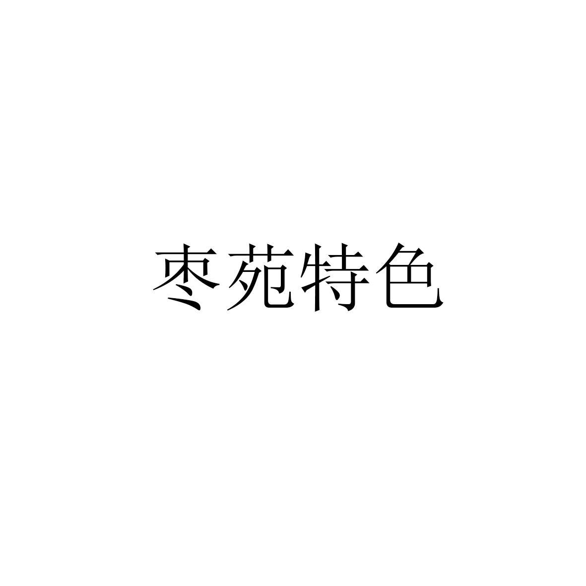 商标文字枣苑特色商标注册号 41184964、商标申请人吐尔洪?买吐送的商标详情 - 标库网商标查询