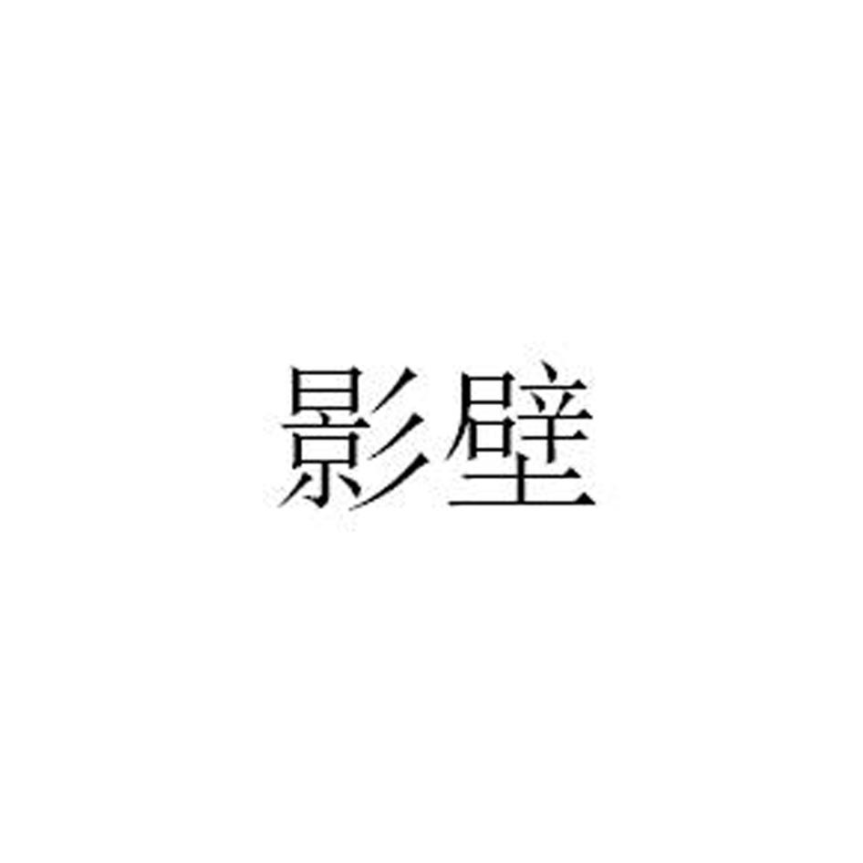 转让亚博娱乐yabo11-影壁