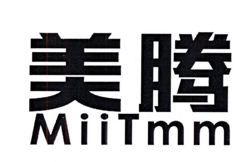 美腾 MIITMM