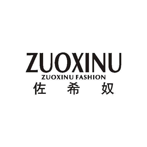 转让商标-佐希奴 ZUOXINU FASHION