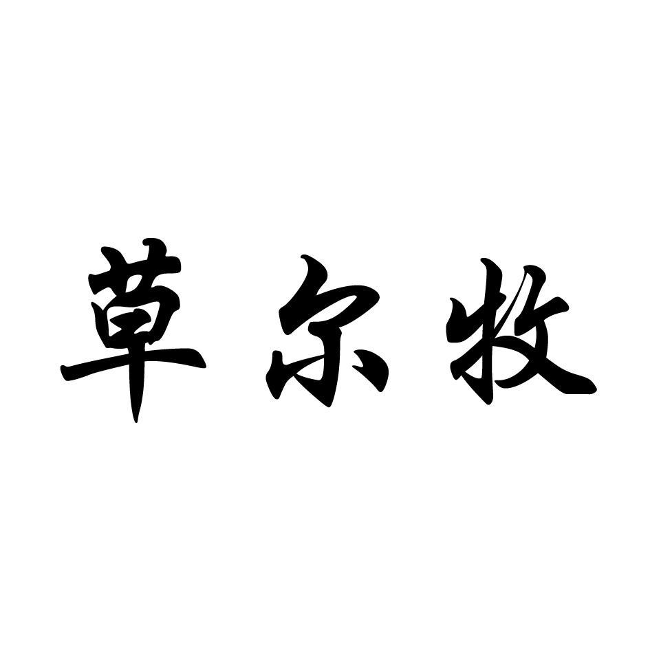 转让亚博娱乐yabo11-草尔牧