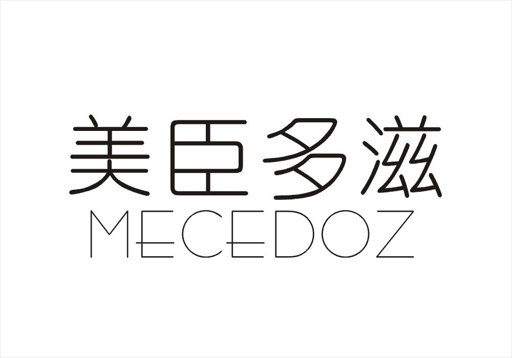 转让商标-美臣多滋  MECEDOZ