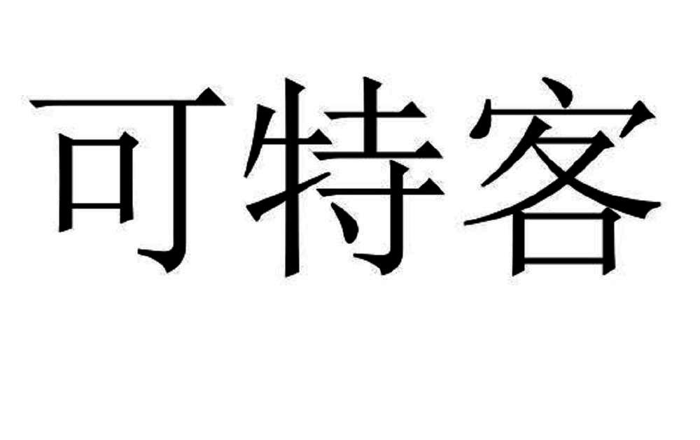 商标文字可特客商标注册号 40897689、商标申请人新疆新乳电子商务有限公司的商标详情 - 标库网商标查询