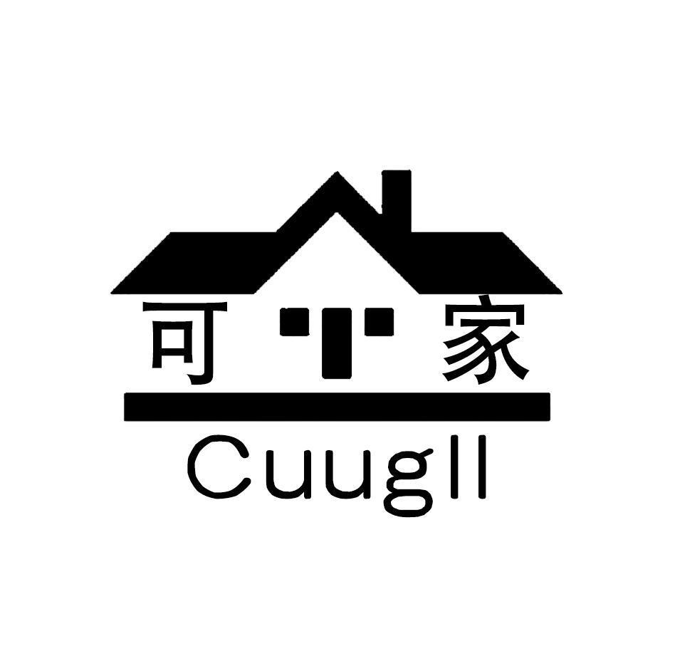 可家   CUUGLL