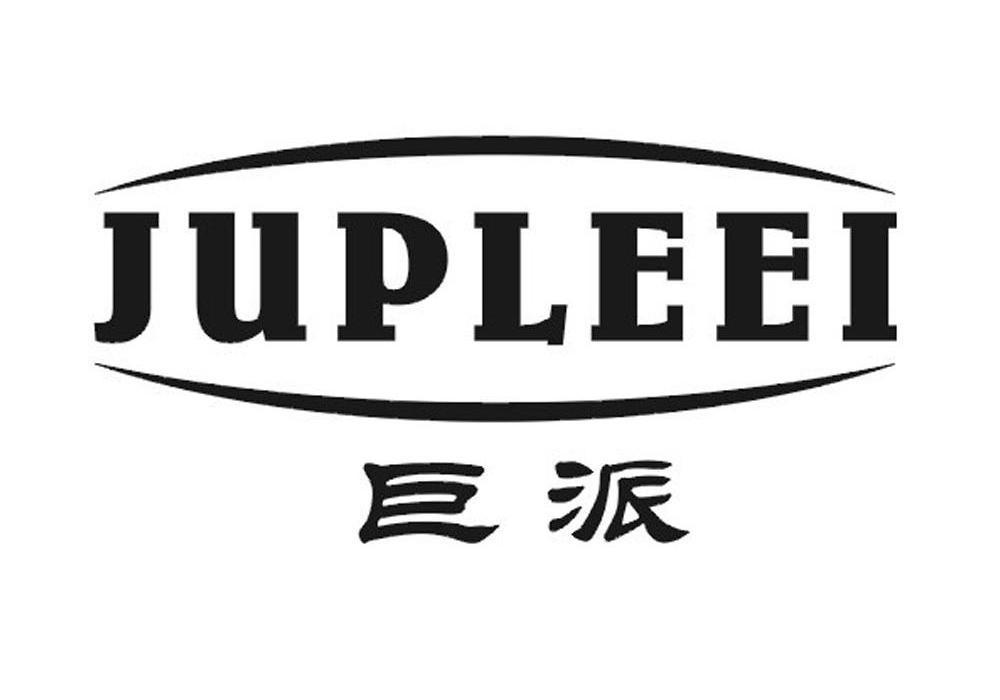 巨派 JUPLEEI