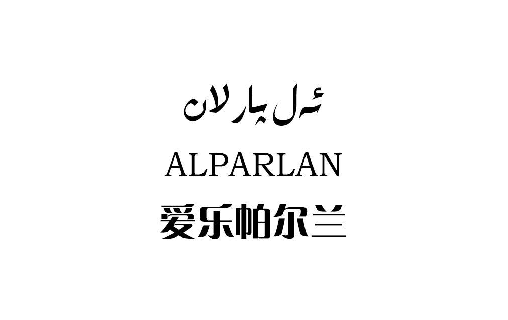 商标文字爱乐帕尔兰 ALPARLAN商标注册号 31080512、商标申请人新疆帕尔兰商贸有限公司的商标详情 - 标库网商标查询