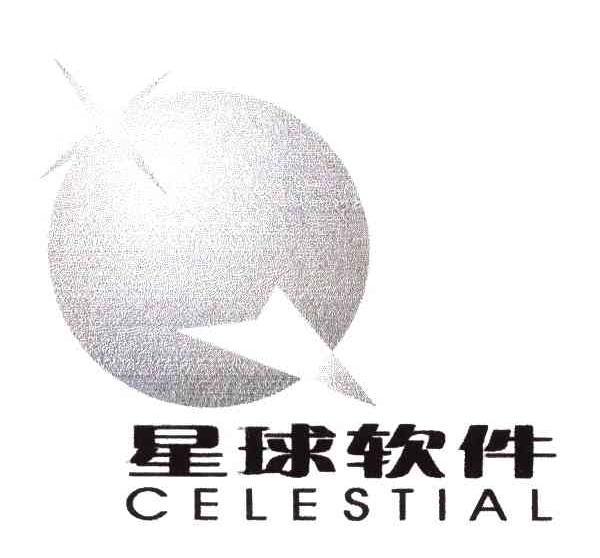 星球软件;CELESTIAL