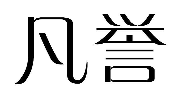 转让亚博娱乐yabo11-凡誉