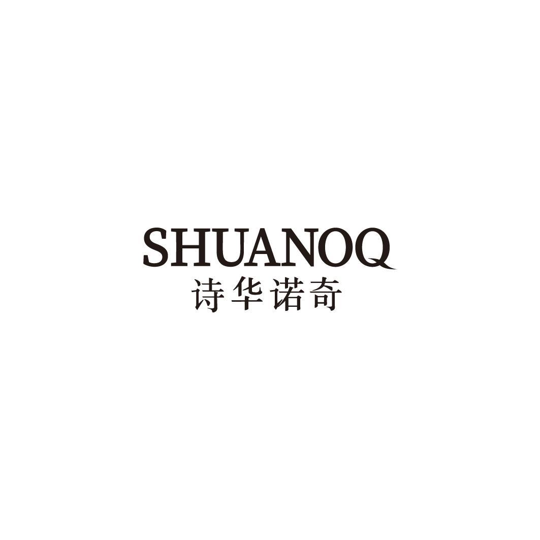 诗华诺奇 SHUANOQ
