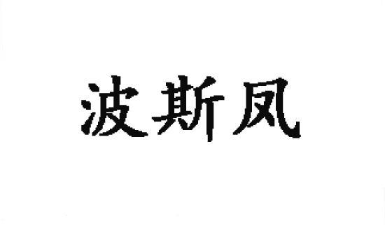 转让亚博娱乐yabo11-波斯凤