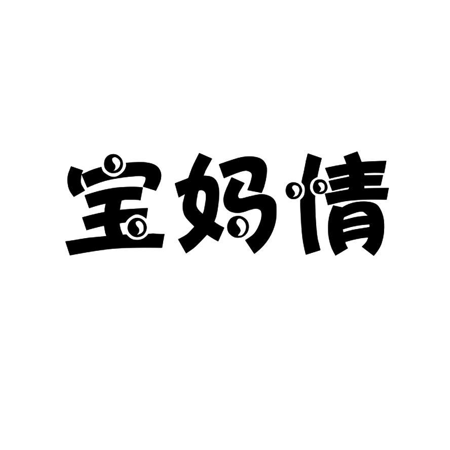 商标文字宝妈情商标注册号 42110331、商标申请人麦盖提刀郎果农农副产品有限公司的商标详情 - 标库网商标查询