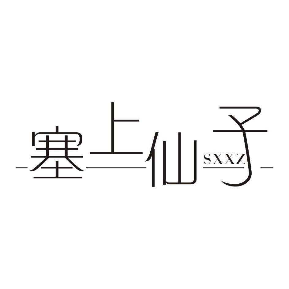 转让商标-塞上仙子 SXXZ