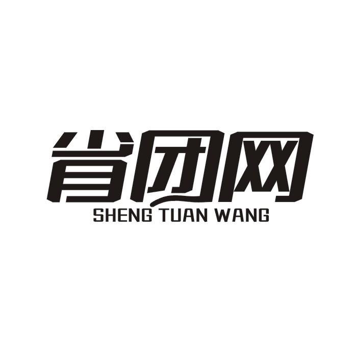 转让亚博娱乐yabo11-省团网