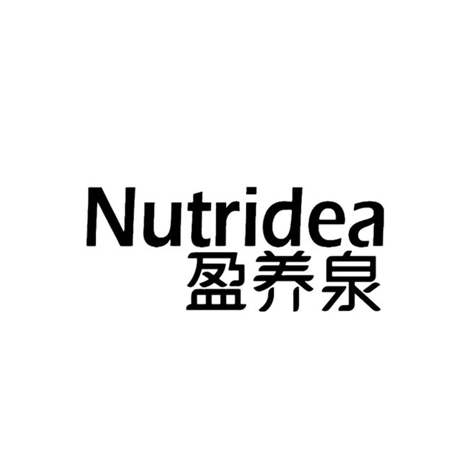 转让商标-盈养泉 NUTRIDEA
