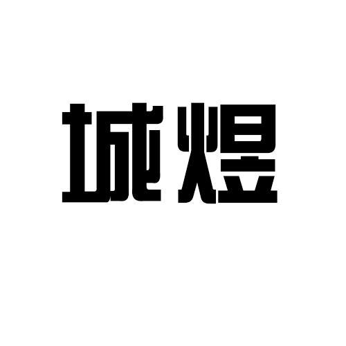 [39类]城煜