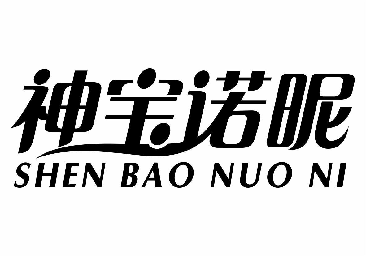 转让亚博娱乐yabo11-神宝诺昵