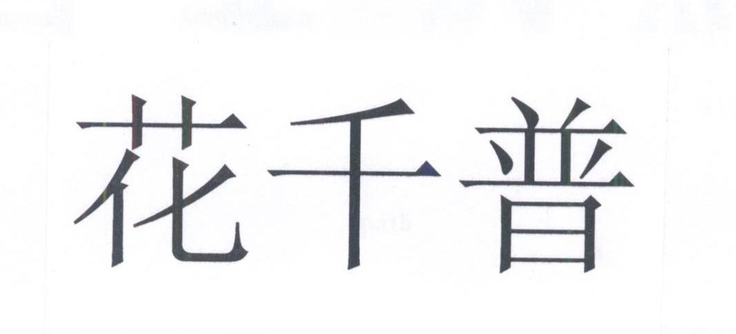 转让亚博娱乐yabo11-花千普