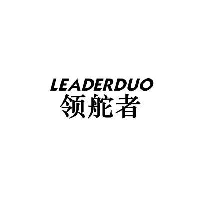 转让商标-领舵者 LEADERUO
