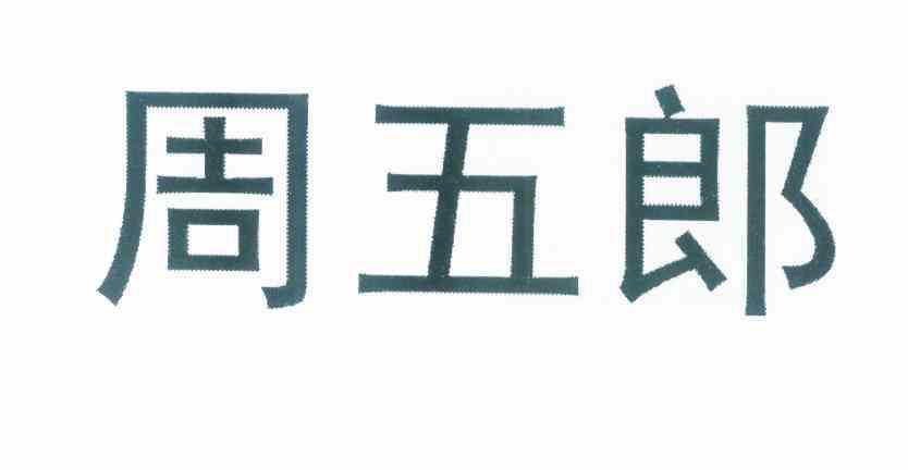 转让亚博娱乐yabo11-周五郎