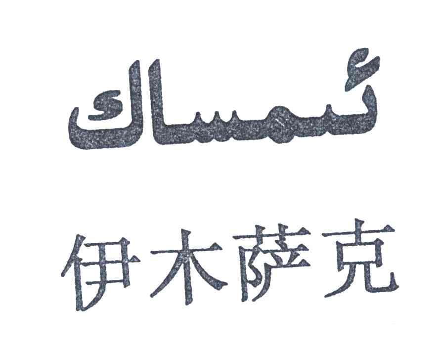 转让亚博娱乐yabo11-伊木萨克