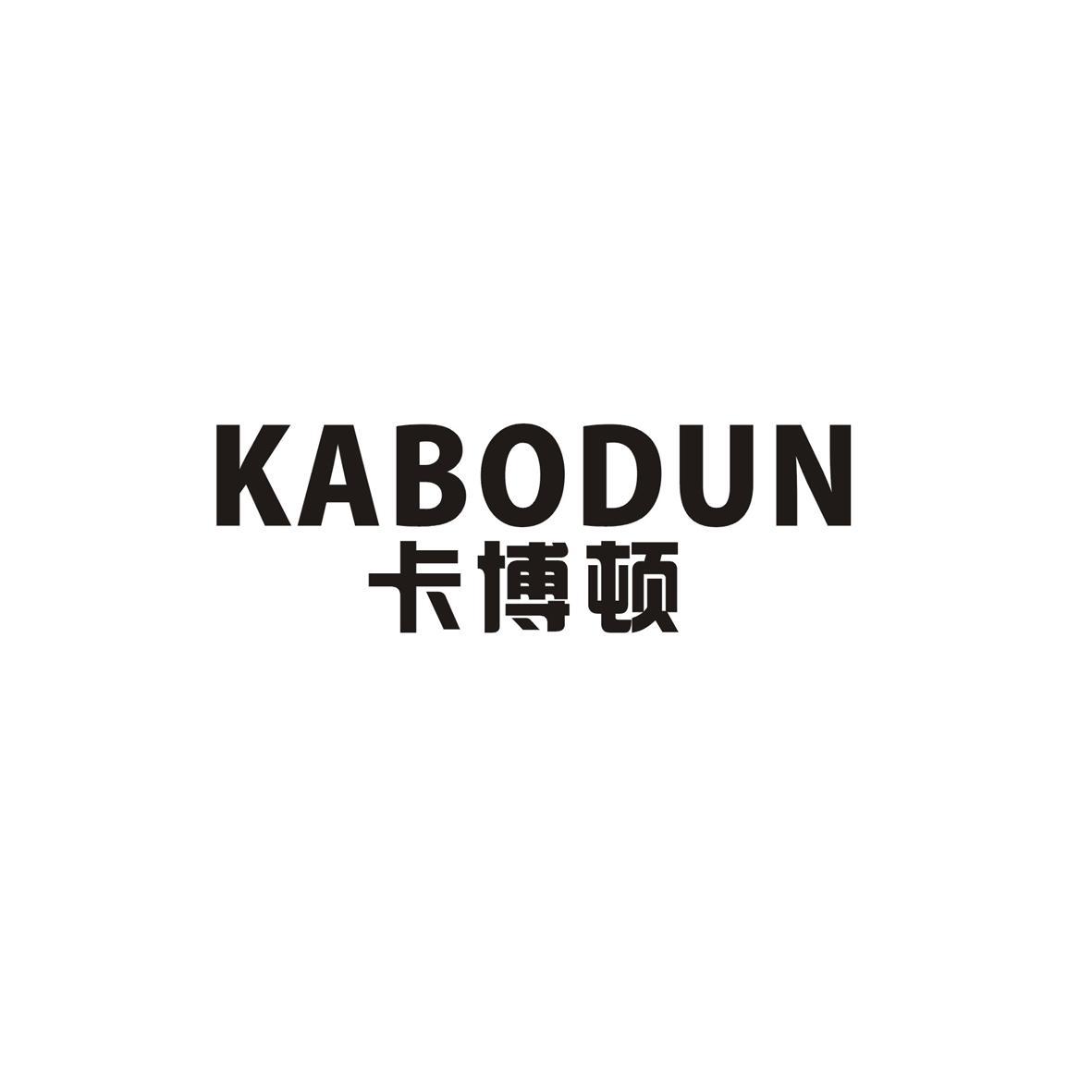 转让亚博娱乐yabo11-卡博顿