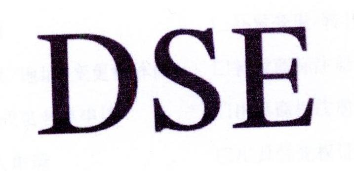 转让商标-DSE