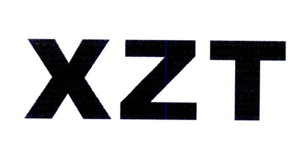 转让商标-XZT