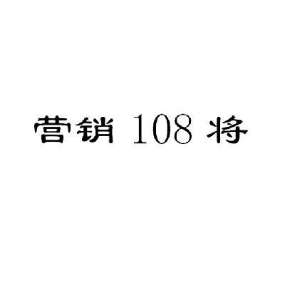 营销将 108