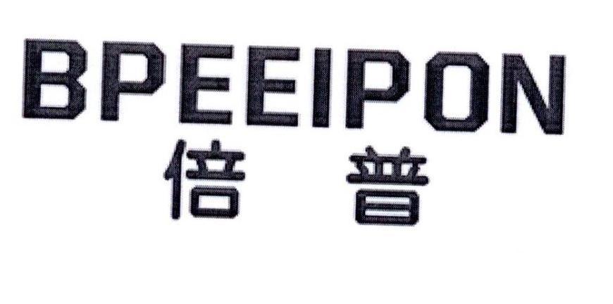 转让商标-倍普 BPEEIPON