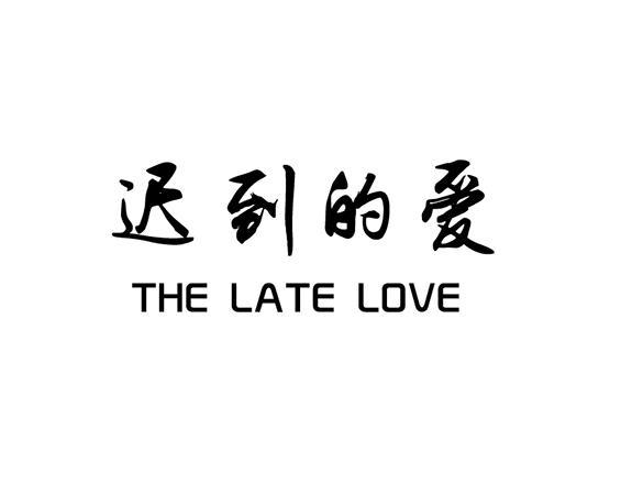 迟到的爱 THELATELOVE