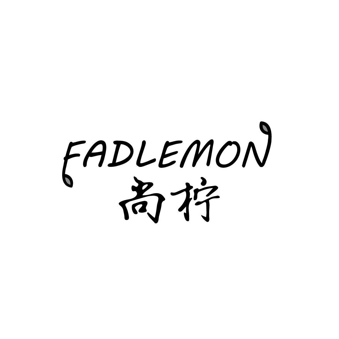 FADLEMON 尚柠