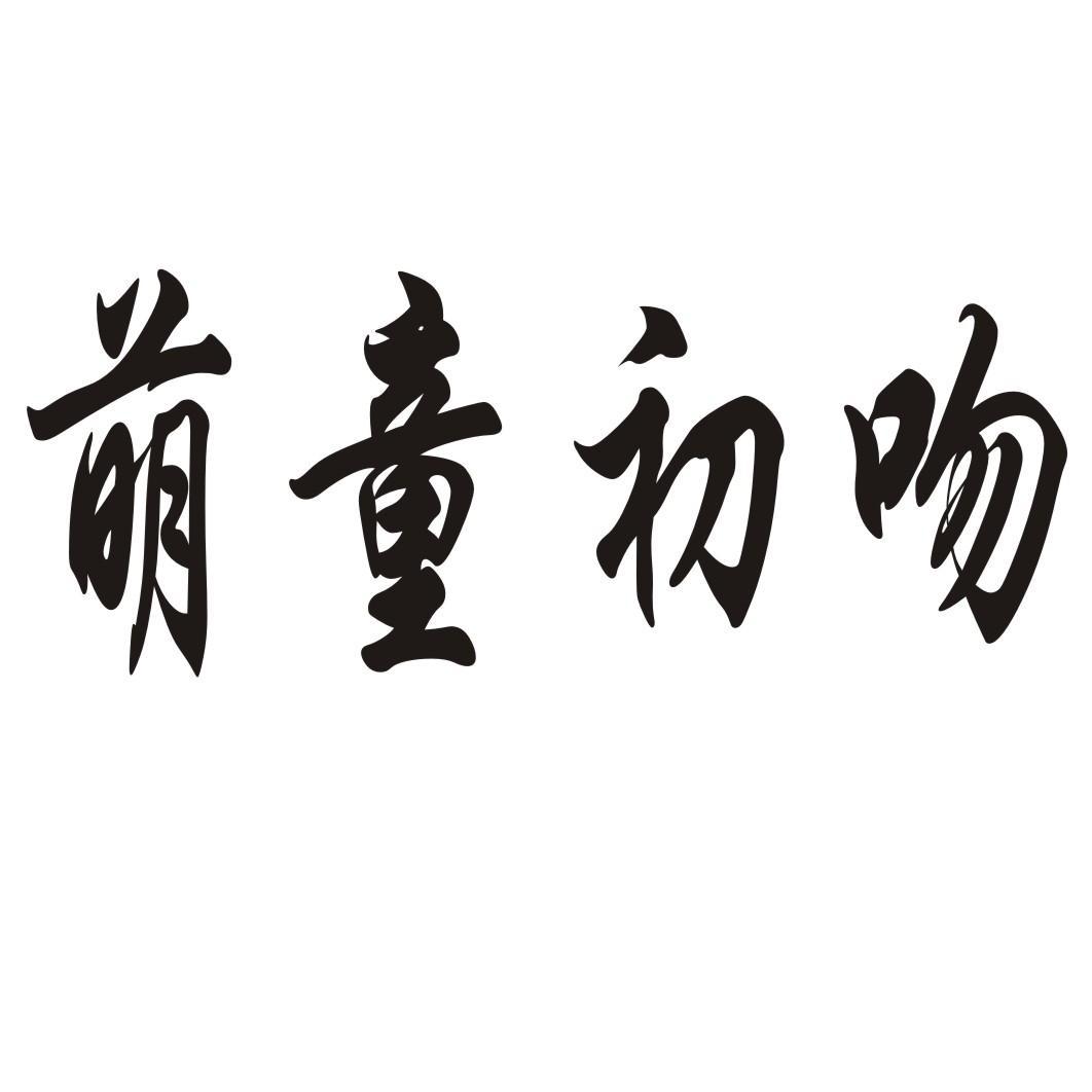转让亚博娱乐yabo11-萌童初吻