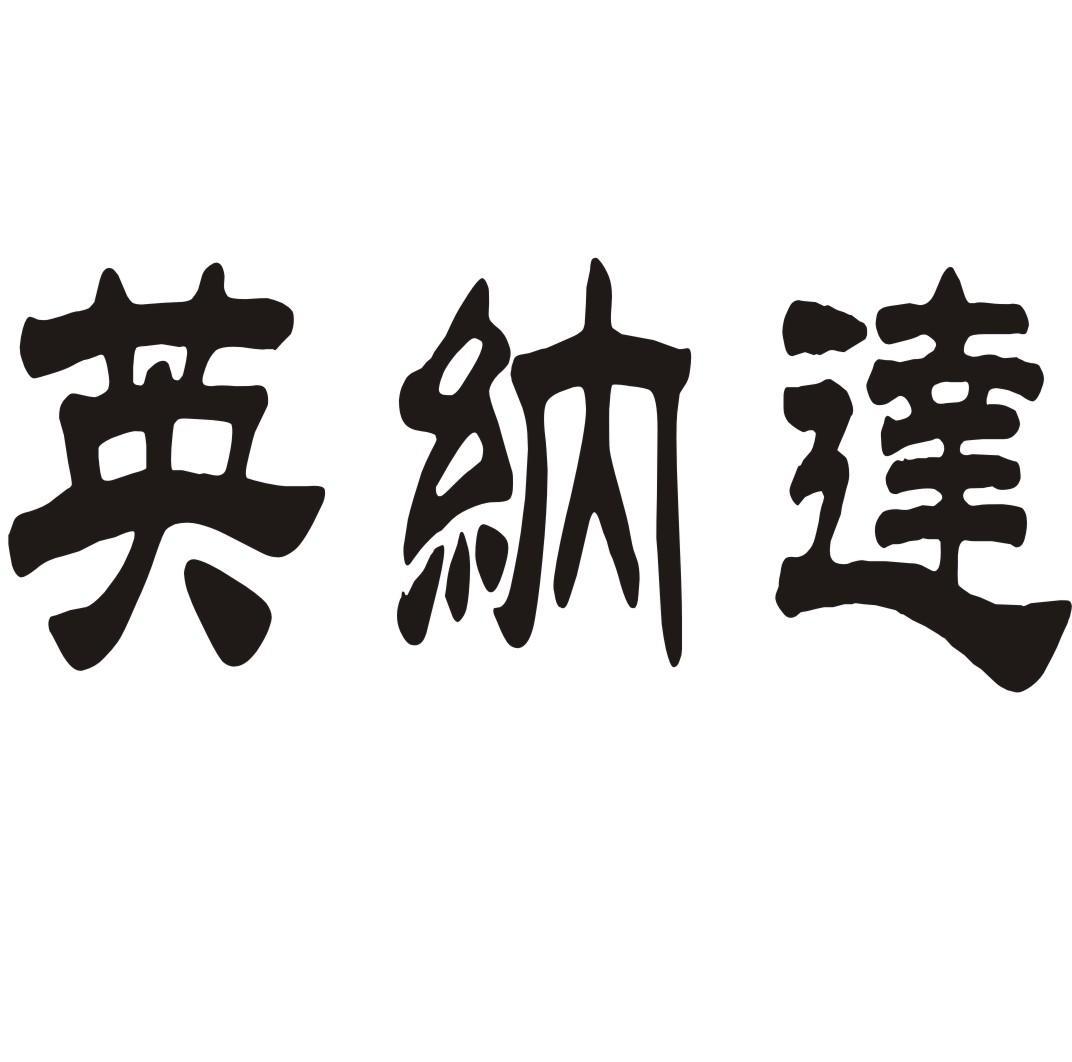 转让亚博娱乐yabo11-英纳达