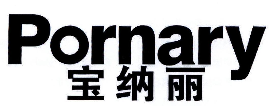 转让商标-宝纳丽 PORNARY