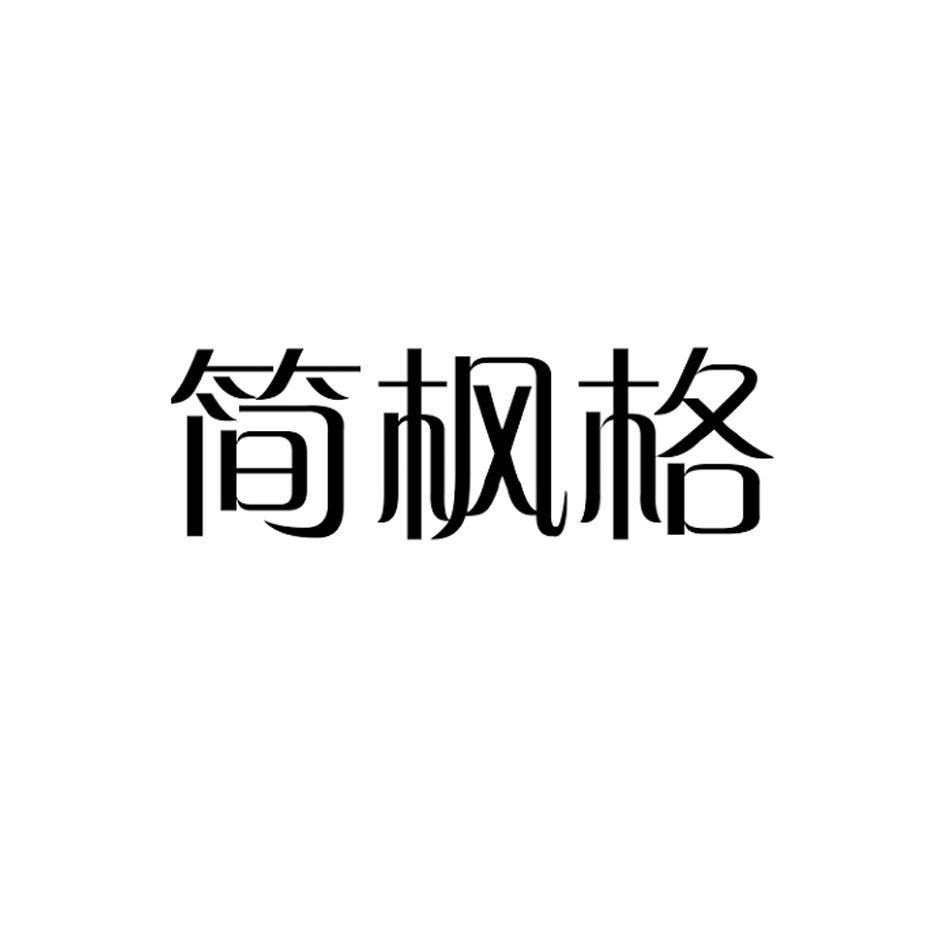 转让商标-简枫格