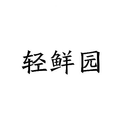 转让亚博娱乐yabo11-轻鲜园