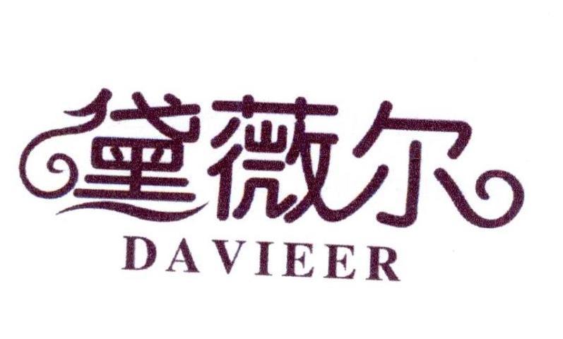 黛薇尔 DAVIEER