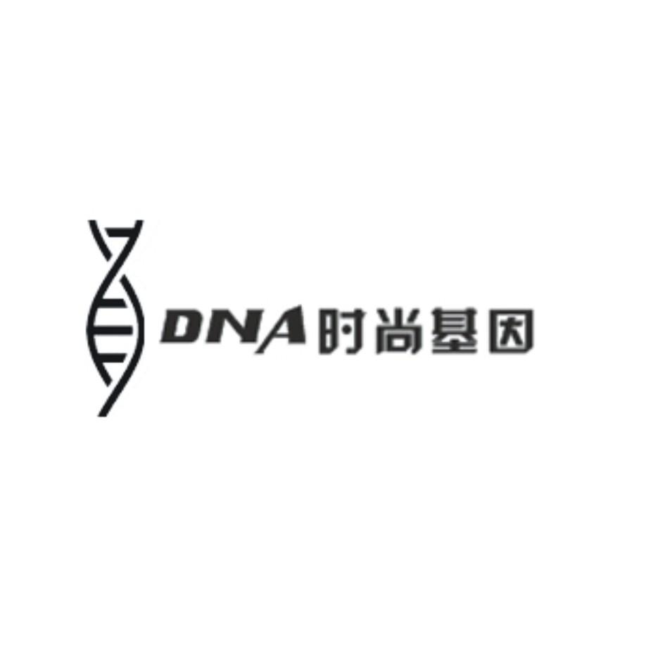 时尚基因 DNA